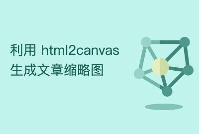 利用 html2canvas 生成文章缩略图