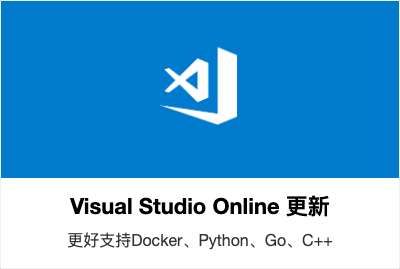 Visual Studio Online 更新!更好支持Docker、Python、Go、C++