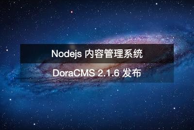 Nodejs 内容管理系统 DoraCMS 2.1.6 发布