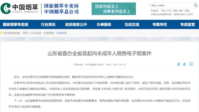 山东省查办全省首起向未成年人销售电子烟案件