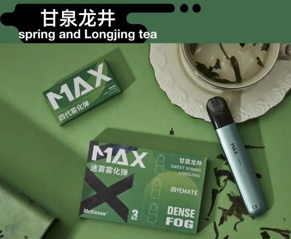 MAX迷雾MATE系列雾化弹再上新 惊喜不断