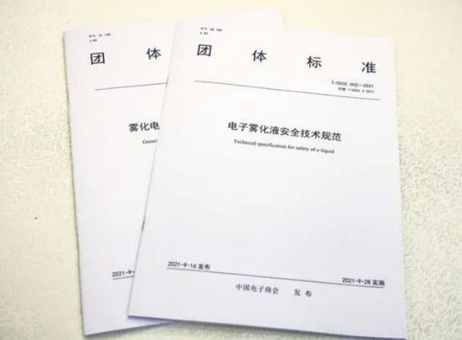"""电子烟团体标准2.0发布,新增""""禁用物质名单"""",明确产品安全标准"""