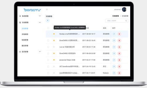 Nodejs cms内容管理框架 DoraCMS v2.0.1 版本更新