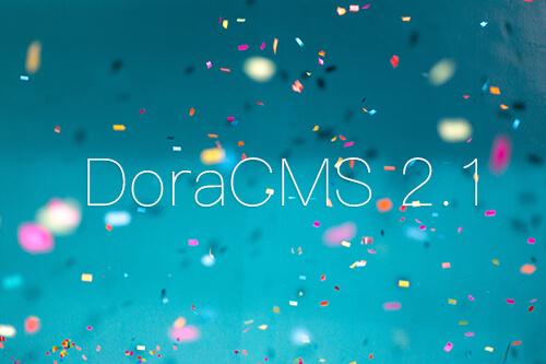 Nodejs cms内容管理框架 DoraCMS v2.1.0 版本更新