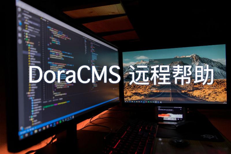 DoraCMS 远程帮助