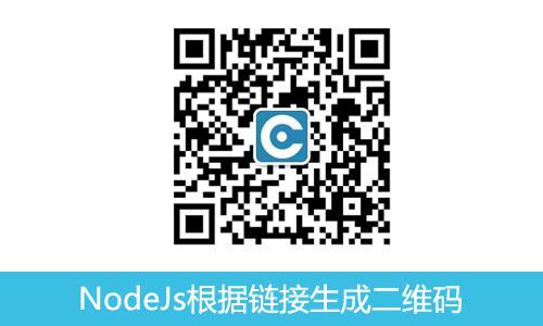 NodeJs 根据链接生成二维码实现扫描后通过手机访问页面