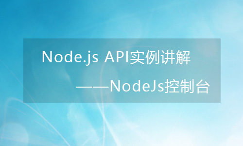 Node.js API实例讲解——NodeJs控制台