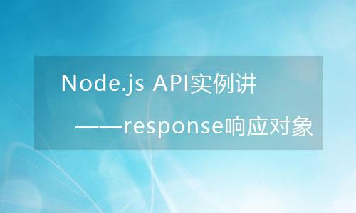 Node.js API实例讲解——response响应对象