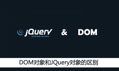 DOM对象和JQuery对象的区别