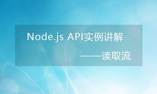 Node.js API实例讲解——读取流