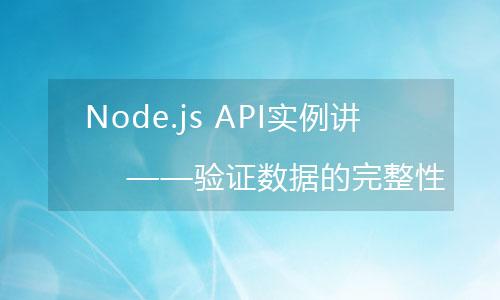 Node.js API实例讲解——验证数据的完整性