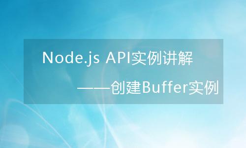 Node.js API实例讲解——创建Buffer实例