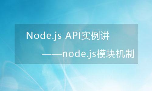 Node.js API实例讲解——node.js模块机制