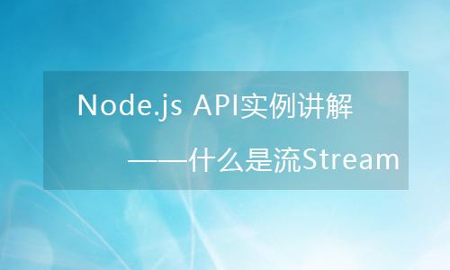 Node.js API实例讲解——什么是流Stream