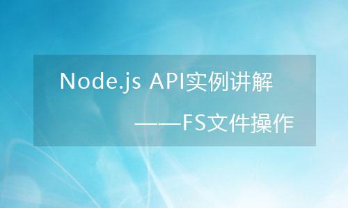 Node.js API实例讲解——FS文件操作