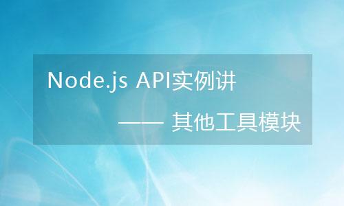 Node.js API实例讲解——其他工具模块