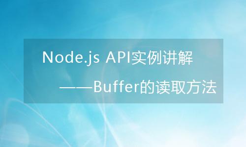 Node.js API实例讲解——Buffer的读取方法