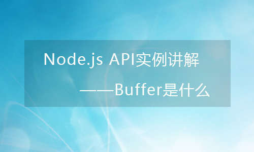Node.js API实例讲解——Buffer是什么