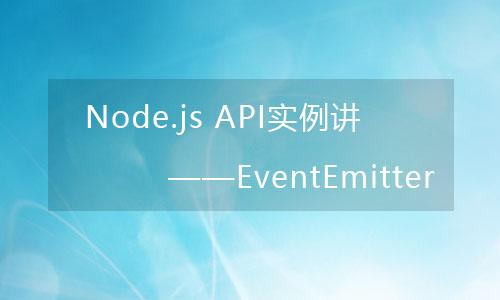 Node.js API实例讲解——EventEmitter