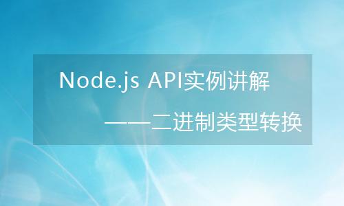 Node.js API实例讲解——二进制类型转换