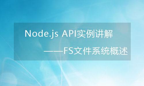 Node.js API实例讲解——FS文件系统概述