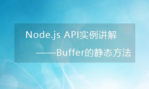 Node.js API实例讲解——Buffer的静态方法