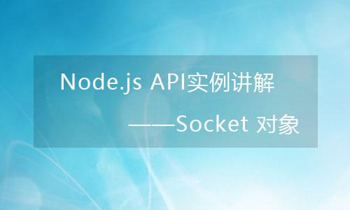 Node.js API实例讲解——Socket 对象