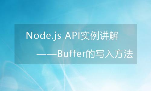 Node.js API实例讲解——Buffer的写入方法