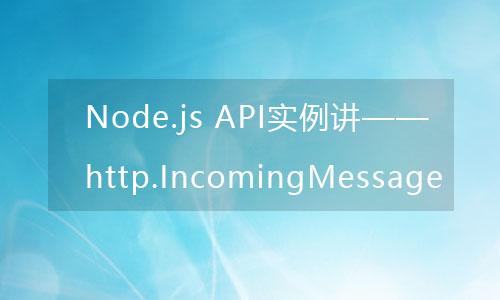Node.js API实例讲解——http.IncomingMessage