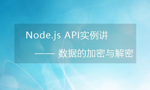 Node.js API实例讲解——数据的加密与解密