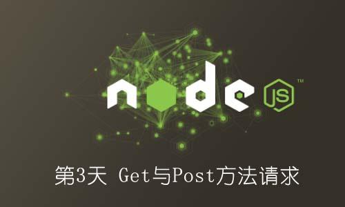 Get与Post方法请求——让app具有get/post方法