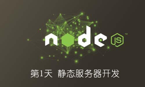 NodeJS独立开发web框架——静态服务器开发
