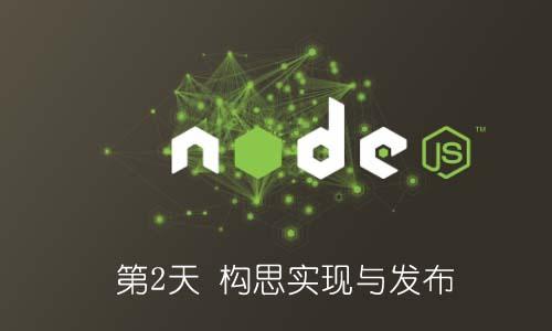 NodeJS独立开发web框架——构思实现与发布(2)