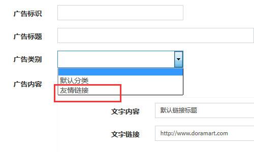 给DoraCMS添加友情链接模块