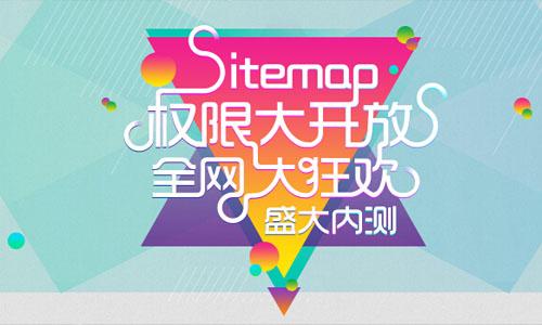 ETag助力站点提交sitemap ~对站点服务器如何配置ETag