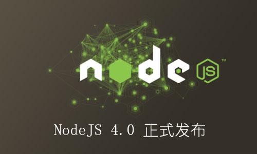 请用 Node.js 4.0.0