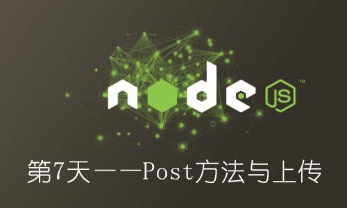 第7天 Post方法与上传——post.js 插件使用例子