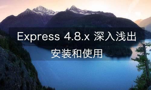 Express 4.8.x—安装和使用