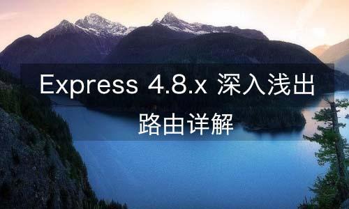 Express 4.8.x—路由详解