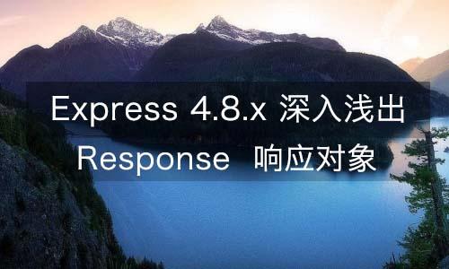 Express 4.8.x—Response  响应对象