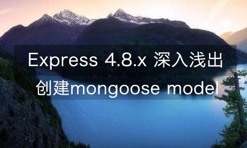 Express 4.8.x—创建mongoose model