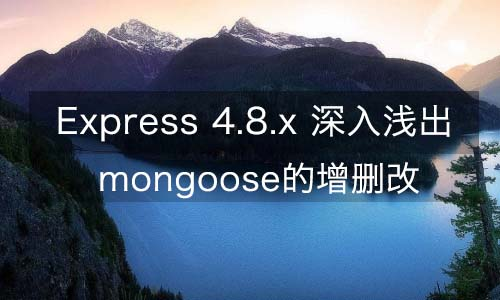 Express 4.8.x—​mongoose的增删改