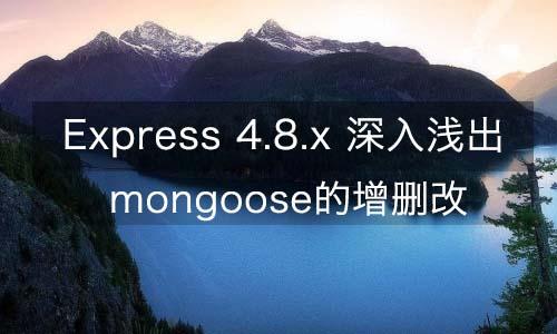 Express 4.8.x—mongoose的增删改