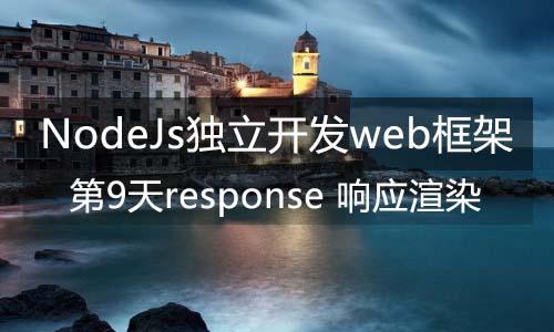 第9天response 响应渲染 —跳转插件开发