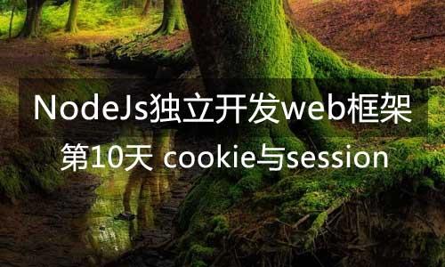 第10天 cookie与session—实例演示