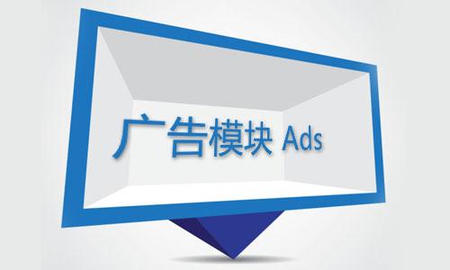DoraCMS广告模块优化