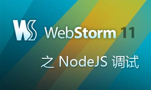 前端神器webstorm之NodeJS调试