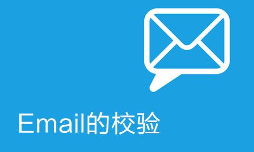 DoraCMS email校验问题