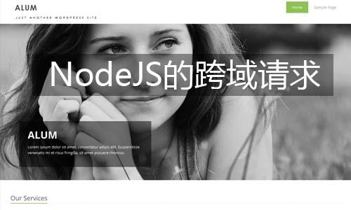 解决NodeJS+Express模块的跨域访问控制问题