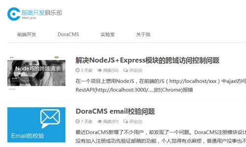 [功能预告]DoraCMS的模板模块